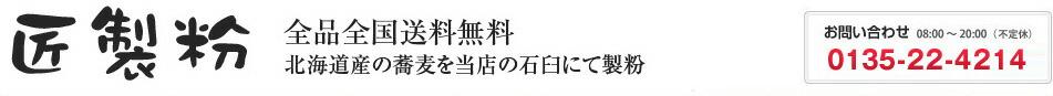 そば粉の匠製粉 全品全国送料無料 北海道産の蕎麦を当店の石臼にて製粉