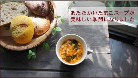 「たまごの絵」たまごスープ