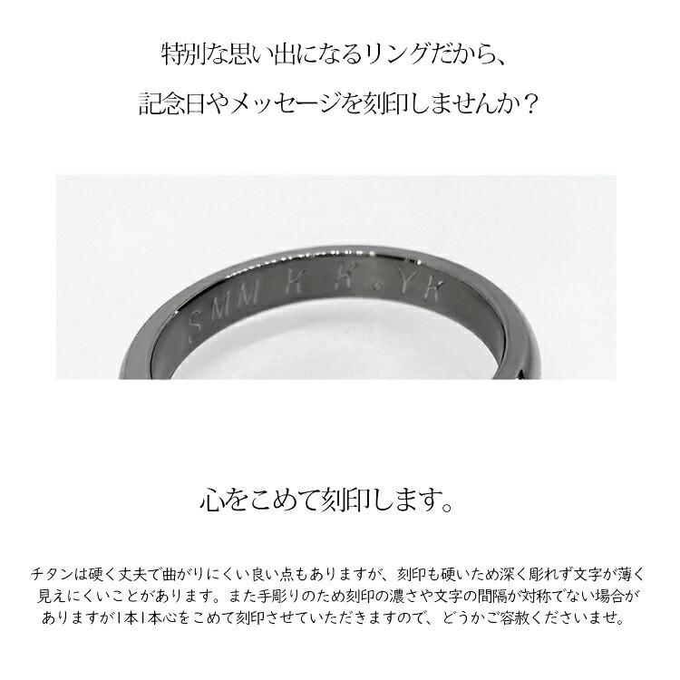 チタン リング(ペアリング・マリッジリング・結婚指輪)