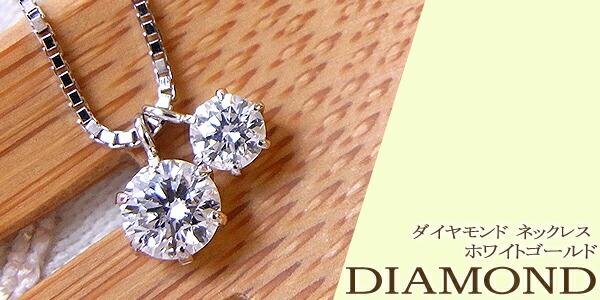 ホワイトゴールドのダイヤモンドネックレスから♪