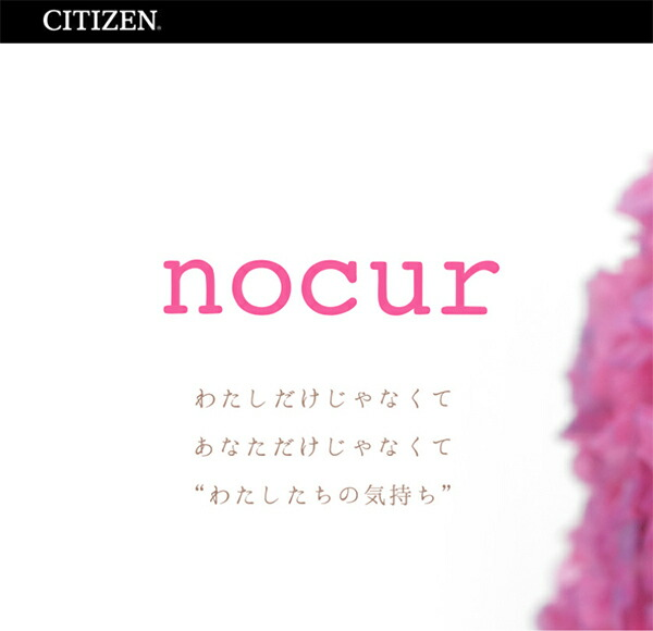 【CITIZEN nocur(ノクル)】