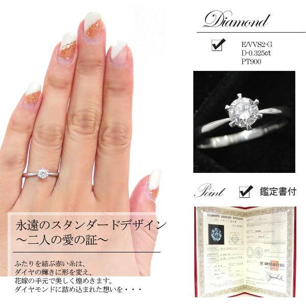PT900プラチナ 一粒ダイヤモンドリング 婚約指輪 エンゲージリング 鑑定付き 現品限り リピート ダイヤ ダイヤモンド 一粒 r2809