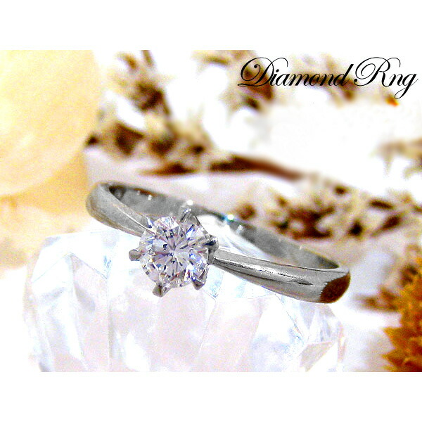 PT900プラチナ 一粒 八角ダイヤモンドリング 婚約指輪 エンゲージリング 鑑定付き 現品限り リピート ダイヤ ダイヤモンド 八角ダイヤ r843