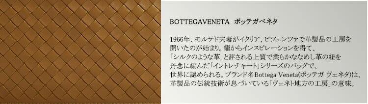 BOTTEGAVENETA
