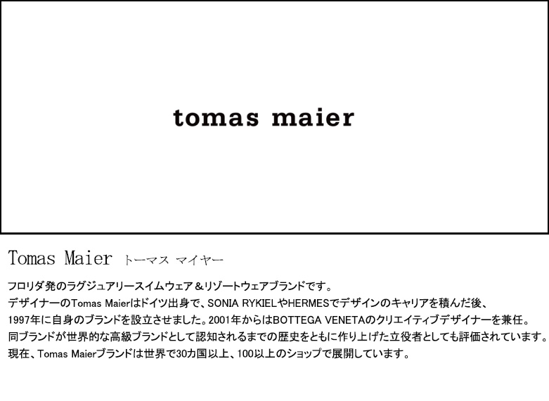 Tomas Maier トーマス マイヤー