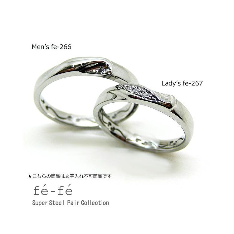 ペアリング 指輪 ペアリング fe-fe フェフェ ステンレス アレルギー リング fe-266-fe-267 2本セット(単品でも販売致します) ジュエリー 記念日 メンズ レディース ハート プレゼント 贈り物 クリスマス