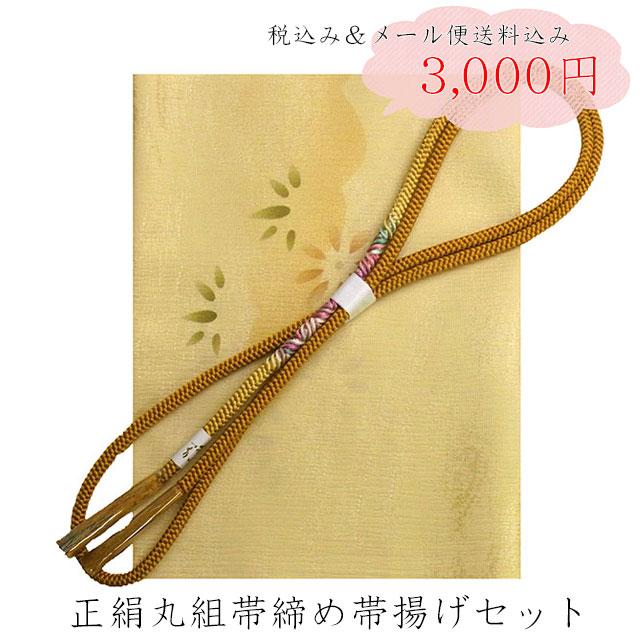 帯締め 帯揚げ セット 正絹