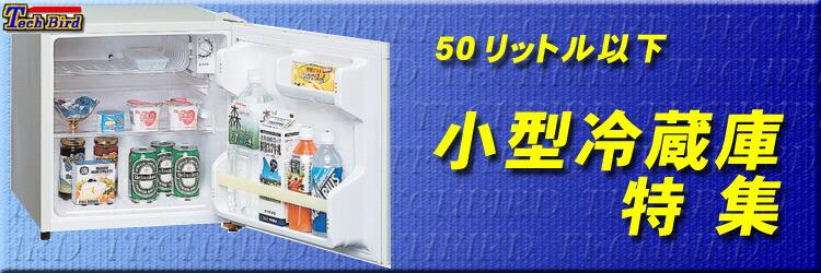 小型冷蔵庫特集