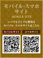 モバイル・スマホサイト