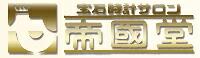 宝石時計サロン 帝國堂