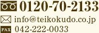 0120-70-2133