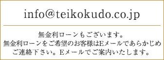 info@teikokudo.co.jp