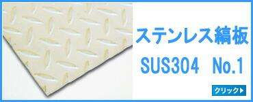 ステンレス板 SUS304 縞板