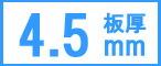 ステンレス板 SUS304 縞板  板厚4.5mm