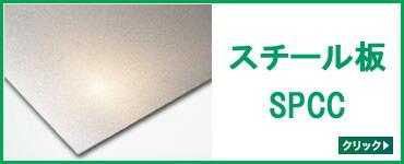 スチール板(鉄板) SPCC