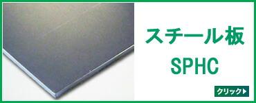 スチール板(鉄板) SPHC