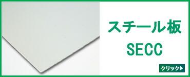 スチール板(鉄板) SECC