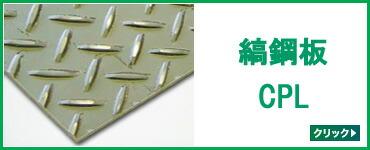 スチール板(縞鋼板・チェッカープレート) CPL