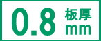 スチール(鉄板) SECC 板厚0.8mm