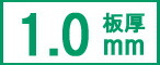 スチール(鉄板) SECC 板厚1.0mm