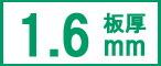 スチール(鉄板) SECC 板厚1.6mm
