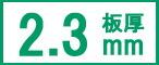 スチール(鉄板) SECC 板厚2.3mm