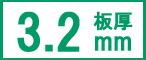スチール(鉄板) 縞鋼板 CPL 板厚2.3mm