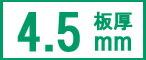 スチール(鉄板) SPHC 板厚4.5mm