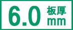 スチール(鉄板) SPHC 板厚6.0mm