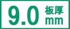 スチール(鉄板) SPHC 板厚9.0mm