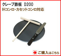 クレープ 鉄板 クレープメーカー 200