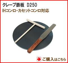 クレープ 鉄板 クレープメーカー 250
