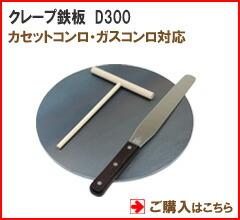 クレープ 鉄板 クレープメーカー 300