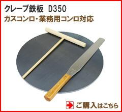 クレープ 鉄板 クレープメーカー 350