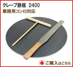 クレープ 鉄板 クレープメーカー 400