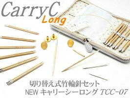 大好評【チューリップ】切り替え式竹輪針セット carry C Long キャリーシーロング(グレー)