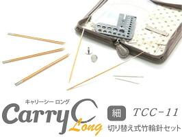 【チューリップ】切り替え式竹輪針セットcarry C Long【細】TCC-11