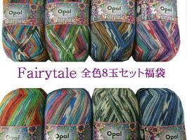 Opal Fairytale全色8玉セット福袋