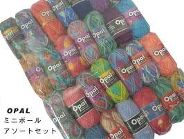 【再入荷】Opalミニボール/Mini Ball アソート28玉セット【宅配送料無料】