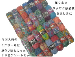 Opalミニボール/Mini Ball アソート28玉セット