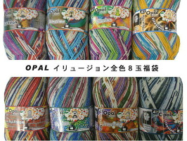 Opal ILLUSION/イリュージョン【復刻版】4-fach 全色8玉セット福袋【通常宅配便送料無料】