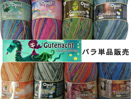 Opal Gutenacht_Geschichten /おとぎ話 4-fach