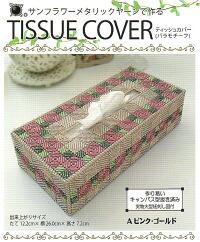 【新発売】ティッシュカバー(バラモチーフ)Aキット