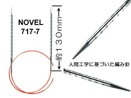 addi四角形の輪針NOVEL 717-7【11月初旬再入荷】