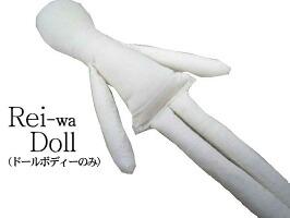 Rei-wa Doll(ドールボディー)