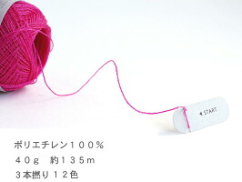 プラスチックの細い糸を3本撚りに合わせた個性的な糸【横田・ダルマ】Placord 3ply プラコード3本撚り