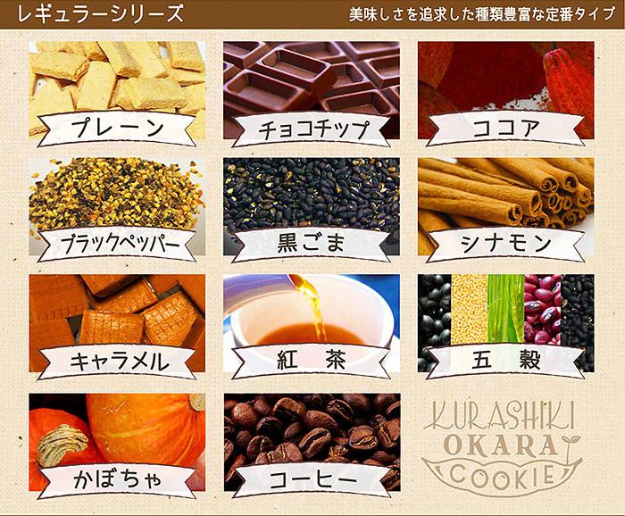倉敷おからクッキー