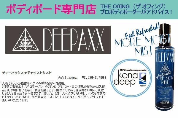 DEEPAX(ディーパックス)