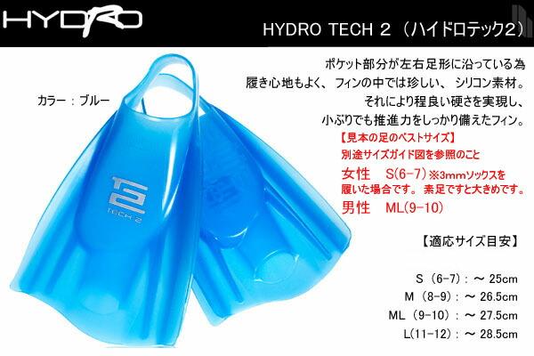 HYDRO TECH 2(ハイドロテック2)