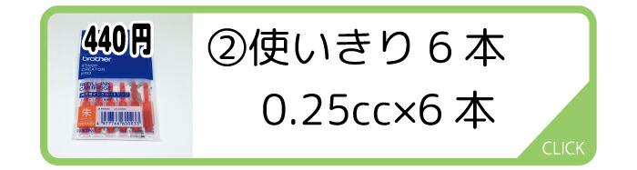 インク-2